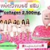 Princess Berry Slim collagen 2,500mg. วิตามิน องค์หญิงเบอรี่ สลิม Collagen 2,500mg.