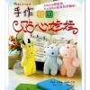 หนังสือแบบตัดเย็บตุ๊กตารูปสัตว์น่ารักๆ รวมกว่า 30 แบบ