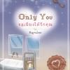 Only You ขอเพียงได้รักคุณ โดย ริญจน์ธร