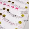 F2 ขนตาล่าง แกนเอ็น (เฉพาะสั่งขั้นต่ำ 12 กล่องคละแบบได้)