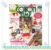 นิตยสารงานฝีมือญี่ปุ่น Cotton Time (รับสมัครสมาชิกรายปี และขายรายฉบับ)