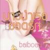 นางบำเรอยอดรัก โดย Baiboau