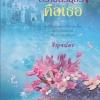 นวนิยายชุด 'นิรันดร์แห่งรัก' เรื่อง ตราบนิรันดร์ คือเธอ โดย ริญจน์ธร