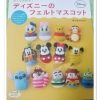 หนังสือแบบงานสักหลาด รูปตุ๊กตา Disney รวม 54 แบบ no.3588