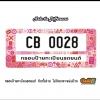 กรอบป้ายทะเบียนรถยนต์ CARBLOX ระหัส CB 0028 ลาย LOVE STORYS.