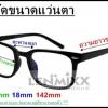 วิธีวัดขนาด กรอบแว่นตา