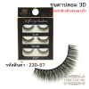 Z3D-07 ขนตาปลอม 3D ธรรมชาติเหมือนขนตาจริง แพค 3 คู่