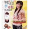 Patched Bags - หนังสือ Quilt & Patchwork ทำกระเป๋าน่ารักๆ (หนังสืองานฝีมือ ภาษาจีน)
