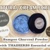 "Natural Body Cream Scrub ""BAMBOO CHARCOAL POWDER with THAI HERBS ESSENTIAL OIL"""