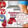 ราสเบอร์รี คีโตน Raspberry Ketones ลดอ้วนใหม่ล่าสุด 1 เดิอน 10 กก การันตี ออกทีวีมาแล้ว สามช่องดัง