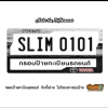 กรอบป้ายทะเบียนรถยนต์ CARBLOX SLIM 0101 PRIUS