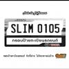 กรอบป้ายทะเบียนรถยนต์ CARBLOX SLIM 0105 ALTIS