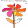 My Tricky Love...เทใจรักนักวางแผน โดย วีสาม - 2 เล่มจบ