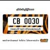 กรอบป้ายทะเบียนรถยนต์ CARBLOX ระหัส CB 0030 ลายสัตว์น่ารัก CUTE ANIMALS.