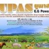 ยูพาส อีจี พาวเวอร์ UPAS EG power ,ยูพาส โชคดี พาวเวอร์ คือ อาหารเสริมสำหรับสัตว์และพืช สิ่งมีชีวิตทุกชนิด เป็นผลิตภัณฑ์นำเข้าจากประเทศเกาหลีใต้ ทำมาจากหินแร่ธรรมชาติ คุณสมบัติหลักๆ คือ ทำให้โมเลกุลของสารอาหารแตกตัวเล็กลง ทำให้ร่างกายของสิ่งมีชีวิตนำเอาสา