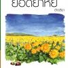 ยอดยาหยี โดย อัจฉรียา - นิยายชุดความรู้สึกดี...ที่เรียกว่ารัก