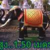ช้าง 1.5 เมตร คู่ละ