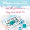 Plug-in bug guard ยากันยุงแบบเสียบปลั๊กพ่นน้ำ ผลิตจากสมุนไพร 100% รุ่นใหม่ขวดหมุนปรับองศาได้ น้ำยาหมดเกลี้ยงขวด