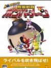 Bomberman Bakufuu Sentai Bombermen
