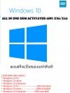 Windows 10 AIO Activated 2015 6in1 x86/x64
