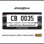 กรอบป้ายทะเบียนรถยนต์ CARBLOX ระหัส CB 0035 ลาย POLICE.
