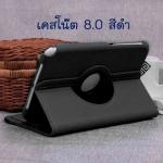 พร้อมส่ง*เคสโน๊ต 8.0 หมุน 360 องศา สีดำ หนังลายผ้า (ส่งฟรี EMS)