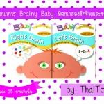 DVD Brainy Baby เสริมพัฒนาการสมองซีกซ้ายขวา มี 3 แผ่น แผ่นละ 25 บาท