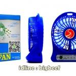 Super Cool Air Mutifunction Fan คละสี