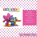 DVD Pocoyo มีทั้งหมด 3 แผ่น