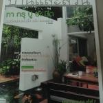 บ้านและสวน ปีที่ 32 ฉบับที่ 383 กรกฎาคม 2551