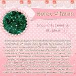 วิตามินหน้าเรียว ยกกระชับ ปรับรูปหน้า สูตร Botox