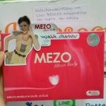 Mezo Moze Lady เมโซ่ โมเซ่ เลดี้ ราคาถูก ขายส่ง ของแท้