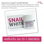 Product Snailwhite