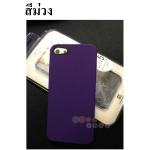 หมดสต๊อค* เคส iphone 5/5s สวยๆ สีม่วง (ส่ง ฟรี EMS)