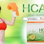 """HCA Plus+ น้ำส้มแขก ช่วยลดและกระชับสัดส่วน """"แก้วเดียว ก็เพรียวแล้ว"""" ขายปลีกและขายส่ง"""