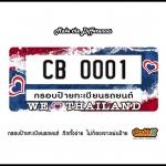 กรอบป้ายทะเบียนรถยนต์ CARBLOX ลายธงชาติไทย ระหัส CB 0001 WE LOVE THAILAND FLAG.