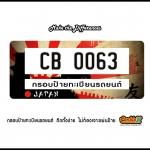 กรอบป้ายทะเบียนรถยนต์ CARBLOX ลายธงชาติญี่ปุ่น ระหัส CB 0063 JAPAN FLAG.