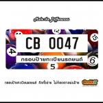 กรอบป้ายทะเบียนรถยนต์ CARBLOX ระหัส CB 0047 ลาย SPORT.