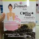 Pimorich Coffee Scrub สครับกาแฟขัดผิว ภิโมริช ราคาถูก ขายส่ง ของแท้