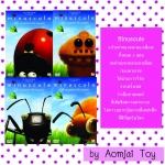 DVD Minuscule เหล่าแมลงและผองเพื่อน (ของหายาก) ทั้งหมด 8 แผ่น