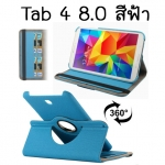 พร้อมส่ง เคสซัมซุง แท็บ4 8.0 สีฟ้าใส่นามบัตร หมุนได้