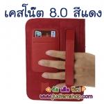 พร้อมส่ง*เคสโน๊ต 8.0 แบบสอดมือ สีแดง (ส่งฟรี EMS)