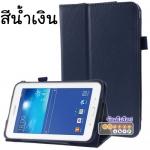 พร้อมส่ง ฟรีEMS เคสซัมซุง แท็บ 3 ไลท์ Tab3 Lite สีน้ำเงิน