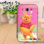 เคสซัมซุงวิน ลายการ์ตูน หมีพูห์ ส่งฟรี EMS