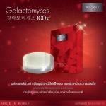 สบู่พิเทร่าหน้า Galactomyces soap