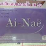 Ai-Nae ไอเน่ อาหารเสริมรักษาสิว ราคาถูก ขายส่ง ของแท้
