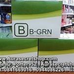 B-GRN ฺBHIP บีกรีน บีฮิบ ราคาถูก ขายส่ง ของแท้