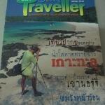 อสท. Young Traveller เมษายน 2544