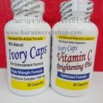 set คู่ เร่งความขาว ลิขสิทธิ์เฉพาะ Ivory Caps+Ivory Vitamin C