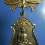 เหรียญหลวงพ่อจวน วัดหนองสุ่ม สิงห์บุรี รุ่นสายสิญจน์ไหม้ ปี 2518 กะหลั่ยทองแจกกรรมการ